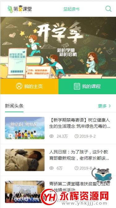 青骄课堂第二课堂登录app