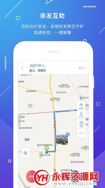 山西公安一网通一次办app