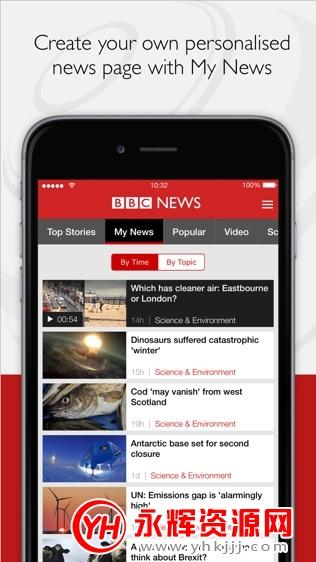 BBC News官方版
