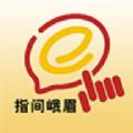 指间峨眉app官方版v1.0.0安卓版