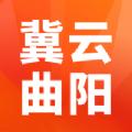 冀云曲阳app官方版v1.4.5安卓版