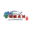 掌城微生活app官方版v1.0安卓版