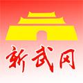 新武冈app官网版v1.0安卓版