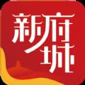 新府城app官方版v1.1.2安卓版
