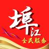 埠江全民服务(智能生活)v1.0.0安卓版