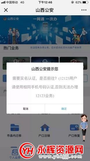 山西公安一网通下载app