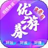 优游券(省钱购物)v1.0.0安卓版