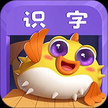 小豚识字(幼儿教育)v9.49安卓版