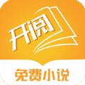 开阅小说app免费版v1.0安卓版