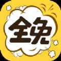 全免漫画app内购破解版v1.0.0安卓版