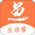 鱼台生活帮app官方版v1.5.0安卓版