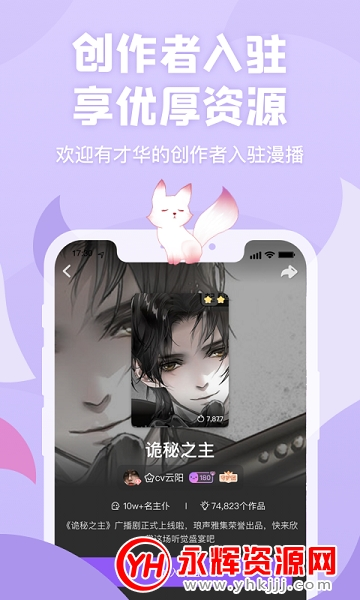 克拉漫播app免付费破解版