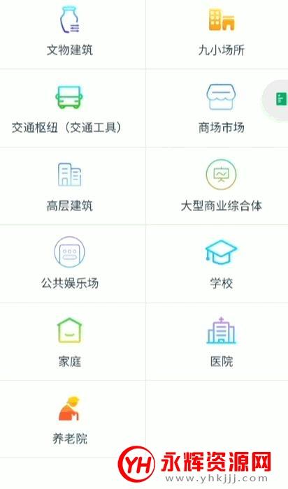 119全民消防安全学习云平台