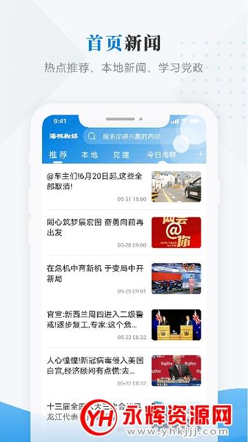 海林融媒app官方版