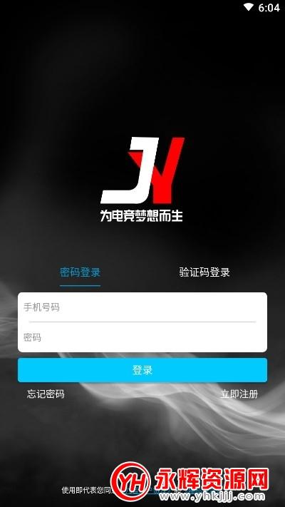 九音电竞app官方版