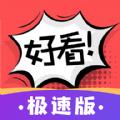 好看漫画app最新版v1.0.1安卓版