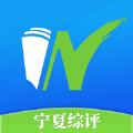宁夏综合素质评价登录入口手机版