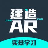 建造AR实景appv1.0.0安卓版