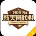 美育中国公益大讲堂