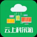 云上科尔沁app官方版v1.1.2安卓版