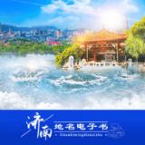 济南地名电子书appv1.0.3安卓版