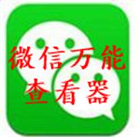 微信朋友圈万能查看器2021最新版