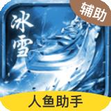 手游冰雪�凸泡o助器v1.1.6安卓版