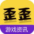 歪歪游�蛑�手app官�W版v5.0安卓版