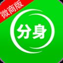 微微分身助手appv4.9.12安卓最新版