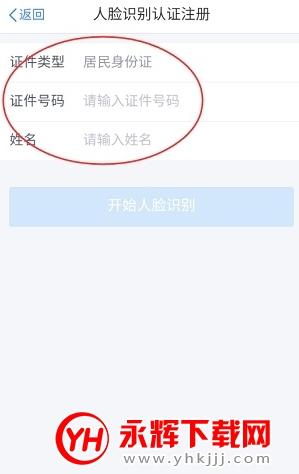 国家税务总局个人所得税手机app