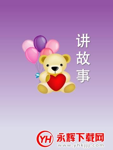儿童故事大王免费版HD