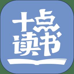 10点读书在线收听软件v5.1.4 最新免费版