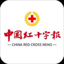 中国红十字报官方正式版
