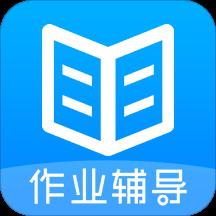 作业辅导课app安卓官方版v3.0.0