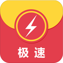 抢红包极速助手appv1.3.9 安卓版