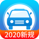 快考驾照全真题库最新版2021v2.7.5 安卓版