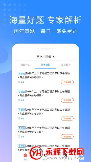 �W�j工程���}��app官�W版
