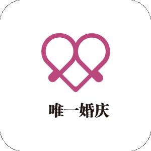 唯一婚庆app官方版v2.0.8 安卓版