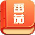 番茄小说红包版v2.7.6.32