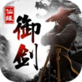 御剑仙缘红包版v2.4.2.8 安卓版