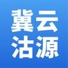 冀云沽源app最新版v1.0安卓版