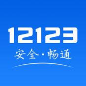 交管12123在�查��件v2.5.5