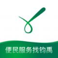钧禹中州便民生活软件v1.0.0安卓版