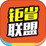 钜省联盟app安卓版v1.0正式版