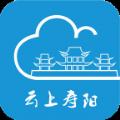 云上寿阳app最新版v1.2.0安卓版