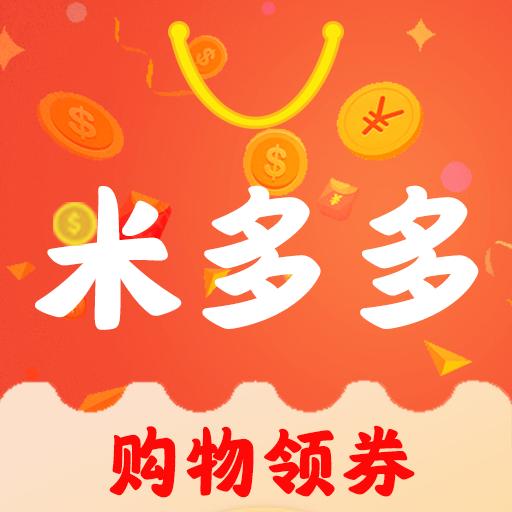 米多多省钱王app最新版v1.1安卓版