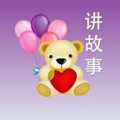儿童故事大王免费版HDv5.07 苹果版