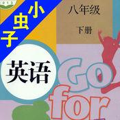 小虫子(人教初中英语八年级下册)v3.0苹果版