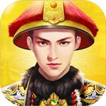 帝王时代破解版游戏V1.3.56安卓版