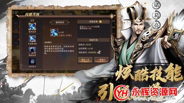 新三国战神游戏